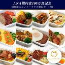 【ANA's Sky Kitchen】ANA機内食100万食記念(国際線エコノミークラス機内食 各1種計12食) 12個入り 冷凍食品 お弁当 お取り寄せグルメ 温めるだけ 簡単 時短 洋食 和食 時短ごはん ana アナ