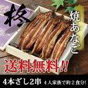 焼き あなご≪約27〜30cm≫4本刺し 2串 姫路産【送料...