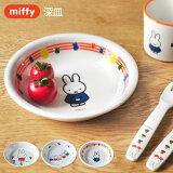 miffy ミッフィー 深皿 [子供食器 こども キッズ食器 出産内祝い ギフト 赤ちゃん 男の子 女の子 メラミン]【楽ギフ包装】