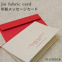 o-check jin fabric card 布製メッセージカード ★メール便160円 メッセージカード 布製 封筒付 ほっこり ぬくもり 赤い糸 O-check