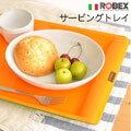 目に触れることが多いからこそ気に入りを!イタリア製 ROBEX(ロベックス)サービングトレイ