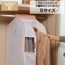 プレーン 不織布ユニットカバーS スーツ・ジャケット用 [ 衣類カバー 衣類収納 衣類ケース 洋服カ