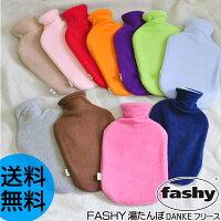 FASHY湯たんぽフリース[newcolor]