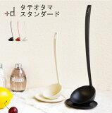 日本制艾熙理念TATEOTAMA tateotama 标准 [勺子 勺儿ladle 台灯 立的 烹饪器具][日本製 アッシュコンセプト TATEOTAMA タテオタマ スタンダード [おたま お玉 レードル スタンド 立つ 調理器具]]