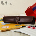 Real leather Minerva Box roll pen case [pencil case leather real leather popularity pen porch stationery Shin pull fashion entrance to school finding employment new member of society celebration birthday gift] [easy ギフ _ packing]