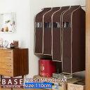 BASE パーソナルクローク size110 [ 衣類カバー 衣類収納 衣類ケース 洋服カバー 収納
