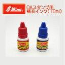 【ドイツのスタンプ老舗メーカー】SHINY(シャイニー) OAスタンプ用補充インク(10ml)