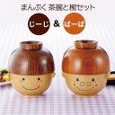 まんぷく 茶碗 木椀 セット(じーじ ばーば) 日本製 [お茶碗 お椀 汁椀 夫婦 敬老の日 父の日 母の日 ギフト]