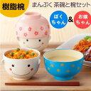 まんぷく ミニ 茶碗 樹脂椀 セット(ぼくちゃん お嬢ちゃん) 日本製 [お茶碗 お椀 汁椀 子供 食器 キッズ食器 こども食器 子供向け ギフト]