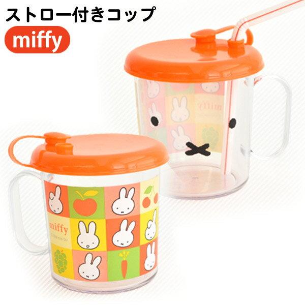 miffyミッフィーストロー付コップ日本製[子供食器こどもキッズ食器マグカップトレーニングカップマグ