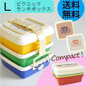 運動会 お弁当箱 ピクニック ランチボックス 3段 L 日本製[お弁当箱 運動会 3段 ピクニックランチボックス 弁当箱 お重 重箱 ・・・