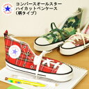 CONVERSE Converse all-stars higher frequency elimination pen case pattern type [the popular pen porch stationery Shin pull fashion entrance to school finding employment new member of society celebration birthday gift which a pencil case has a cute] [easy ギフ _ packing]