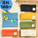 In a review email service postage 160 yen ★ canvas double fastener pen case [pencil case popularity pen porch stationery Shin pull fashion entrance to school finding employment new member of society celebration birthday gift] [easy ギフ _ packing]