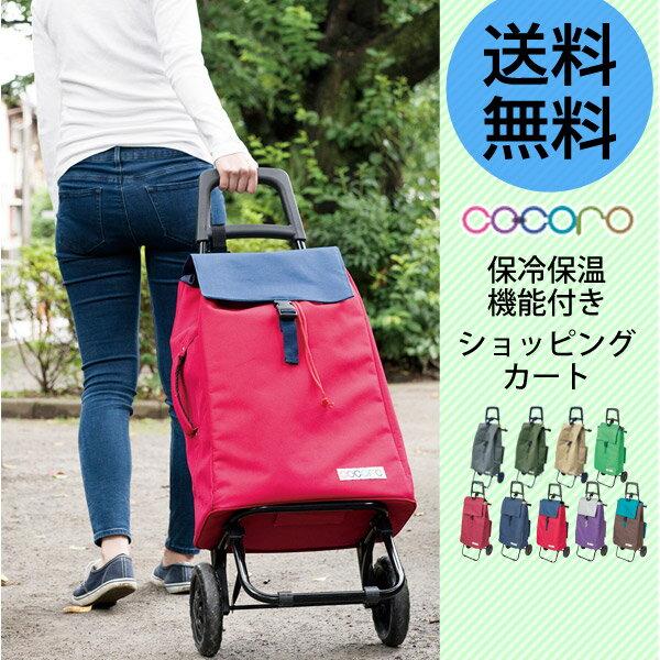 cocoro ショッピングカート 保冷カート [キャリー 保冷保温 キャリーバッグ クーラ…...:analostyle:10004147