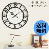 ジゼル 壁掛け時計 ウォールクロック GISEL[時計 壁掛け 掛け時計 送料無料 おしゃれ デザイン モダン ギフト 引っ越し 結婚 祝い]【楽ギフ_包装】