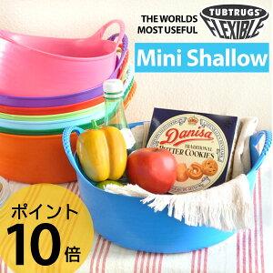 タブトラッグス ミニシャロー minishallow ボックス ランドリー バスケット
