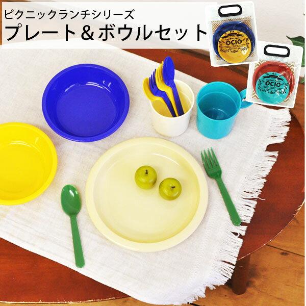 日本製 ピクニック プレート&ボウル 8個セット[お弁当箱 弁当 ランチボックス お皿 取…...:analostyle:10004668