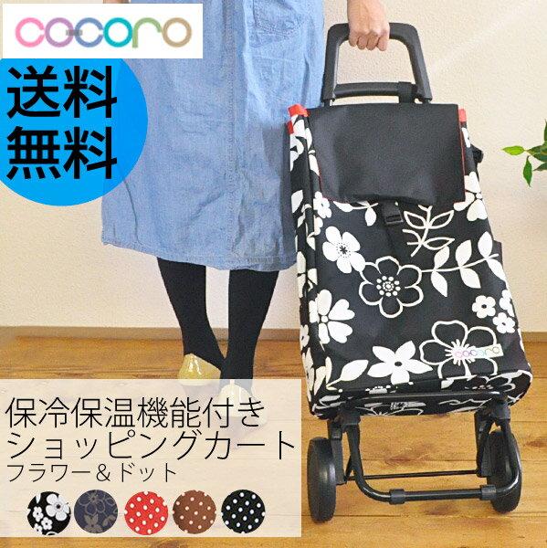 cocoro ショッピングカート 保冷カート フラワー&ドット[ショッピングカート キャリ…...:analostyle:10004627