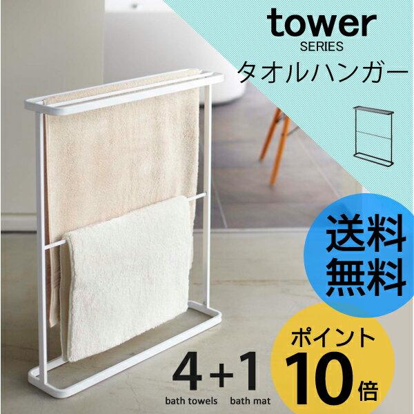 tower タワー バスタオルハンガー [タオルハンガー スリム アイアン タオル干し 室…...:analostyle:10004680