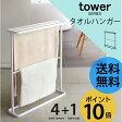 tower タワー バスタオルハンガー [タオルハンガー スリム アイアン タオル干し 室内物干し 室内 物干し 室内干し 部屋干し スタンド タオル掛け 送料無料 ホワイト 梅雨対策 花粉対策]10P06Aug16