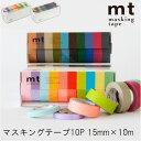 日本製 カモ井 mt マスキングテープ 10色 セット 幅15mm 長さ10m [masking tape MT10P003 柄 無地 ラッピング 和紙テープ デコレーション コラージュ シール ラッピングテープ エムティー かわいい ギフト]