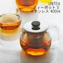 ティーポット ガラス 茶こし付き ステンレス 400ml ユニティ