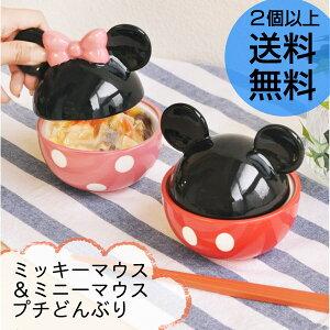 ミッキーマウス ミニーマウス どんぶり ディズニー