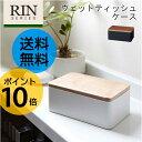 RIN リン ウェットシートケース[ウェットティッシュケース ウェットティッシュボックス 送料無料 ボックス box スリム…