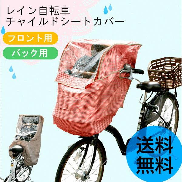 自転車の 自転車 親子乗り : でメール便160円★レイン自転車 ...