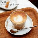 キャスト ミルクマグ 310ml [耐熱ガラス コップ 北欧...