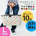 マルチクーラーバスケット L [クーラーバッグ クーラーボックス 保冷バッグ 送料無料 ショッピング