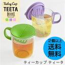 ティーバッグカップ ティータ ★2個以上送料無料[紅茶 お茶 緑茶 ティー カップ 耐熱