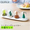 QUALY クオリー 調味料入れ シーズニングシェイカー 4...