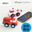 aRea+ エリアプラス H!Power バッテリー [LED 充電器 携帯 モバイル バッテリー スマホ iPhone かわいい ホビー ギフト]【楽ギフ_包装】