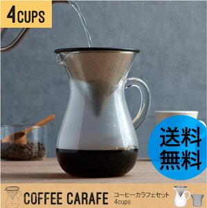 コーヒーカラフェセット コーヒー メーカー コーヒーポット サーバー ドリップ