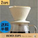 スローコーヒースタイル ブリューワー 2cups 日本製 ★送料半額[コーヒー ドリッパー