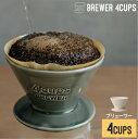 ●スローコーヒースタイル ブリューワー 4cups 日本製 ...