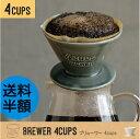 スローコーヒースタイル ブリューワー 4cups 日本製 ★送料半額[コーヒー ドリッパー