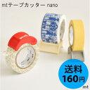 マスキングテープ専用カッター ナノ nano[MT masking tape カモ井 柄 ラッピング デコレーション コラージュ シール ラッピングテープ かわいい ギフト]
