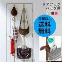 エントリーでさらにD10倍 P7倍 G5倍★ドアフック バッグ用 日本製 ★どれでも2個以上送料無料[バッグ収納 帽子収納 バッグハンガー 帽子ハンガー 扉収納...