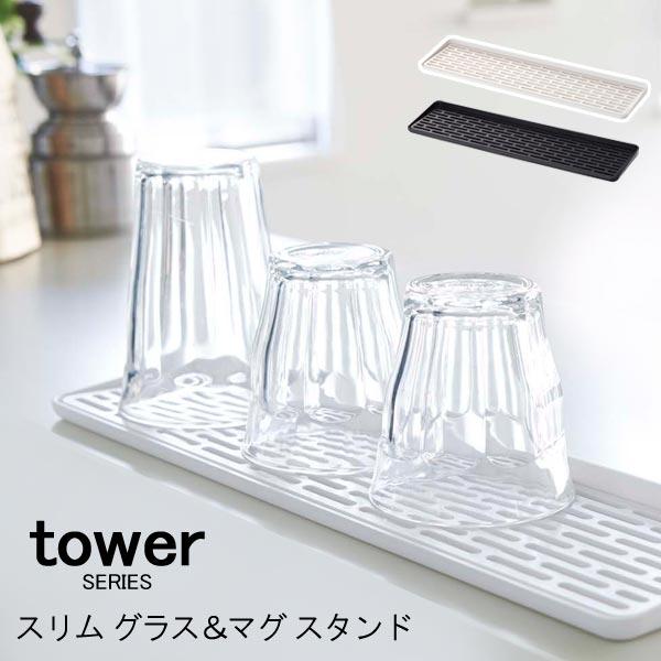 tower タワーシリーズ スリム グラス&マグ...の商品画像