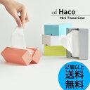 +d ハコ haco 日本製 ★1個送料半額!2個以上送料無料[はこ ポケットティッシュケース ティッシュケース コンパクト かわいい キッチン オフィス ギフト プラスディー アッシュコンセプト]