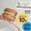 ハンバーガー コースター [木製 トレー 小物入れ 送料無料 おしゃれ かわいい ユニーク デザイン 誕生日 ギフト]【楽ギフ_包装】