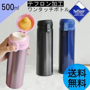 ステンレス マグボトル ワンタッチ テフロン コーヒー タンプラー コンパクト