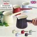 コーヒーポット ターキッシュ イギリス コーヒー ミルクウォーマー オーブン