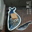 倉敷意匠計画室 kata kata 印判手 豆皿 クジラ 日本製 KATAKATA カタカタ お皿 皿 小皿 浅鉢 レトロ 和食器 うつわ 器 かわいい おしゃれ 食器 ギフト
