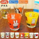 【あす楽】miffy ミッフィー グラス コップ 子供食器 こども食器 キッズ食器 ジュース 水 男の子 女の子 キャラクター かわいい ブルーナ ギフト 新生活