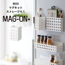 ●マグネット ストレージミニ 日本製 Mag-on+ [ラッ...