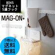 マグネット 5連フック 日本製 Mag-on+ ★どれでも3個送料無料[フック キッチンツールホルダー キッチン収納 ラック ハンガー ホルダー ストッカー 磁石 冷蔵庫 マグネット 壁面収納 整理整頓 棚 小物 収納]