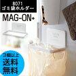 マグネット ゴミ袋ホルダー Mag-on+ 日本製 ★どれでも3個送料無料[ゴミ箱 レジ袋 ごみ箱 キッチン スリム 分別 ダストボックス 磁石 冷蔵庫 壁面収納 整理整頓]